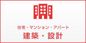 住宅・マンション・アパート「建築・設計」